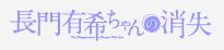 http://forum.icotaku.com/images/forum/plannings/printemps2015/logo/nagato.jpg