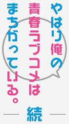 http://forum.icotaku.com/images/forum/plannings/printemps2015/logo/oregairu_S2.jpg