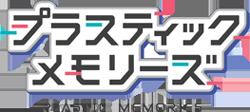 http://forum.icotaku.com/images/forum/plannings/printemps2015/logo/plastic.png