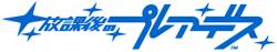 http://forum.icotaku.com/images/forum/plannings/printemps2015/logo/pleiades.png