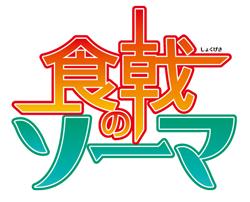 http://forum.icotaku.com/images/forum/plannings/printemps2015/logo/shokugeki.png