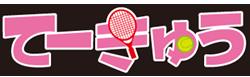 http://forum.icotaku.com/images/forum/plannings/printemps2015/logo/tekyu.png