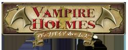 http://forum.icotaku.com/images/forum/plannings/printemps2015/logo/vampire_holmes.png