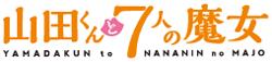 http://forum.icotaku.com/images/forum/plannings/printemps2015/logo/yamadakun.png